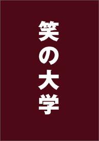 【新品】 笑の大学 スタンダード・エディション [DVD]