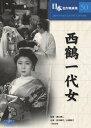 【新品】 西鶴一代女 COS-050 [DVD]