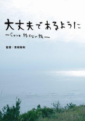 【新品】大丈夫であるように-Cocco終らない旅-(初回限定盤)[DVD]