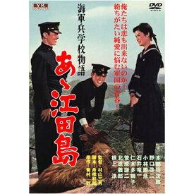 【新品】 海軍兵学校物語 あゝ江田島 FYK-501-ON [DVD]