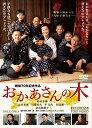 【新品】 おかあさんの木 [DVD]