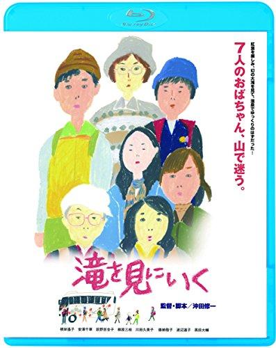 【新品】 滝を見にいく [Blu-ray]