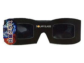 【新品】 株式会社ワイシーエムコーポレーション SOLAR GLASS 日食グラス