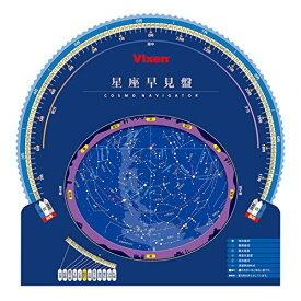 【新品】 Vixen 天体望遠鏡用アクセサリー ガイダ— 星座早見盤 3597-07