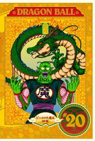 【新品】 DRAGON BALL #20 [DVD]