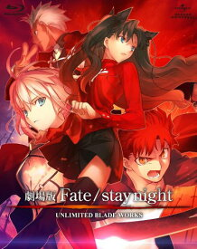【新品】 劇場版 Fate/stay night UNLIMITED BLADE WORKS (初回限定版) [Blu-ray]