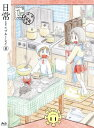【新品】 日常のブルーレイ 特装版 第8巻 [Blu-ray]