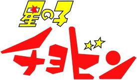 【新品】 想い出のアニメライブラリー 第5集 星の子チョビン DVD-BOX デジタルリマスター版