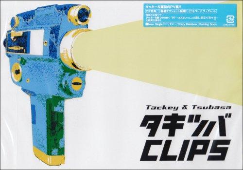 【新品】 タッキー&翼 タキツバCLIPS [DVD]