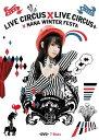 【新品】 NANA MIZUKI LIVE CIRCUS×CIRCUS+×WINTER FESTA(多売特典なし) [DVD]