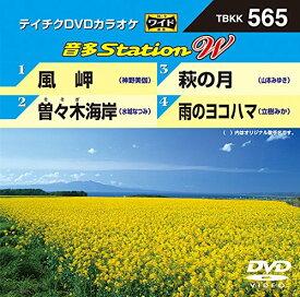【新品】 風岬/曽々木海岸/萩の月/雨のヨコハマ [DVD]