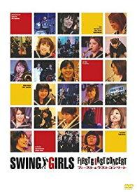 【中古】スウィングガールズ ファースト&ラスト コンサート [DVD]