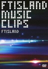 【中古】FTISLAND MUSIC VIDEO CLIPS(外付け特典ポスターなし) [DVD]