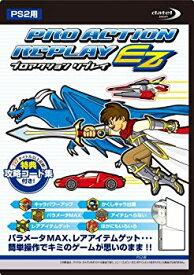 【中古】プロアクションリプレイEZ(PS2用)