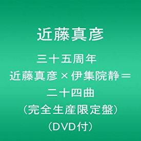 【中古】三十五周年 近藤真彦×伊集院静=二十四曲 (完全生産限定盤)(DVD付)