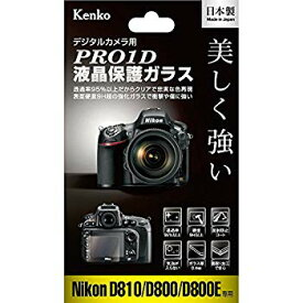 【中古】Kenko 液晶保護ガラス PRO1D Nikon D810/D800/D800E用 KPG-ND800