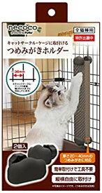 【中古】ペティオ (Petio) necoco つめみがきホルダー 猫用