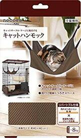 【中古】ペティオ (Petio) ネココ キャットハンモック 猫用