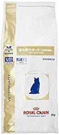 【中古】ロイヤルカナン 療法食 消化器サポート可溶性繊維 ドライ 猫用 2kg