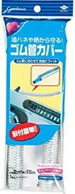 【中古】東洋アルミ 『汚れやすいガスコンロのゴム管用カバー』 ゴム管カバー 2130