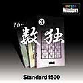 【中古】Standard1500 The 数独 3
