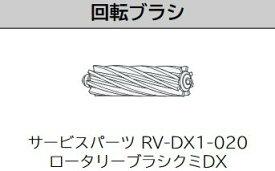 【中古】日立 ロボットクリーナー 回転ブラシ ミニマル RV-DX1-020 RV-EX1-015