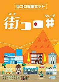 【中古】街コロシャープ (Machi Koro) ボードゲーム
