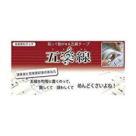 【中古】五楽線テープ/通常タイプ(12mm幅)×2個入り/貼って剥がせる五線の紙テープ