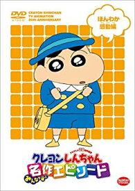【中古】TVアニメ20周年記念 クレヨンしんちゃん みんなで選ぶ名作エピソード ほんわか感動編 [DVD]