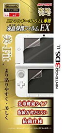 【中古】3DSLL 液晶保護フィルムEX