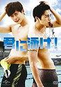 【中古】君に泳げ! [DVD]
