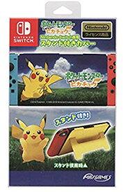 【中古】Nintendo Switch専用スタンド付きカバー ポケットモンスター Let's Go! ピカチュウ
