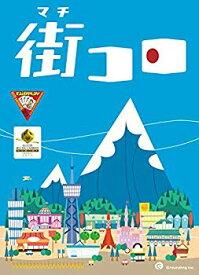 【中古】街コロ (Machi Koro) ボードゲーム