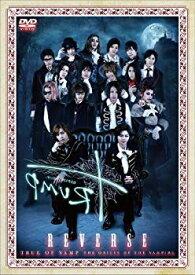 【中古】(未使用・未開封品) Dステ 12th「TRUMP」 REVERSE [DVD]