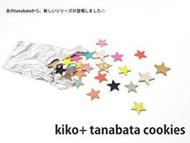 【中古】kiko+(キコ) tanabata cookies(タナバタ クッキー) ドミノ 積み木 おままごと