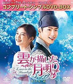 【中古】雲が描いた月明り BOX2 (全2BOX) (コンプリート・シンプルDVD-BOX5000円シリーズ) (期間限定生産)