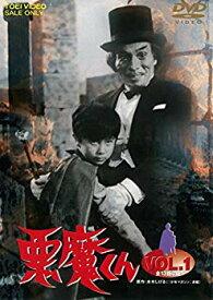 【中古】(未使用・未開封品) 悪魔くん VOL.1 [DVD]