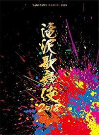 【中古】滝沢歌舞伎2018(DVD3枚組)(初回盤A)