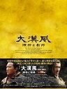 【中古】大漢風 項羽と劉邦 DVD-BOX1