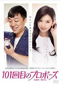 【中古】101回目のプロポーズ~SAY YES~ [DVD]