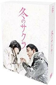 【中古】冬のサクラ 通常版DVD-BOX