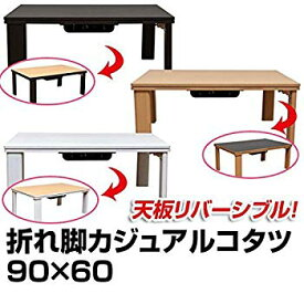 【中古】折れ脚カジュアルこたつテーブル 折りたたみこたつ 【長方形 90cm×60cm】 リバーシブル天板 ブラウン