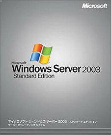 【中古】Microsoft Windows Server 2003 Standard Edition 5クライアントアクセスライセンス付