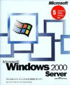 【中古】Microsoft Windows 2000 Server 5クライアントアクセスライセンス付き Service Pack 3