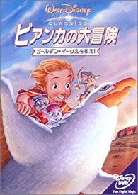 【中古】ビアンカの大冒険 〜ゴールデン・イーグルを救え! [DVD]