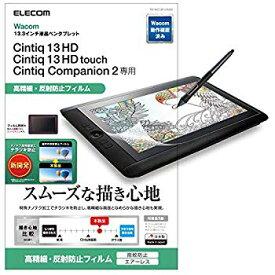 【中古】エレコム ワコム 液タブ 液晶ペンタブレット Wacom Cintiq 13HD / HD Touch / Cintiq Companion2 フィルム 高精細反射防止 13.3インチ 【日本製