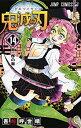 【中古】鬼滅の刃 コミック 1-14巻セット