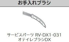 【中古】日立 ロボットクリーナー お手入れブラシ ミニマル RV-DX1-031