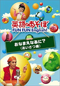 【中古】英語であそぼ FUN FUN English ! おなまえなあに ? ( あいさつ編 ) [DVD]