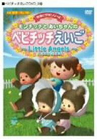 【中古】モンチッチとあいちゃんのベビチッチえいご~Littele Angels~ [DVD]